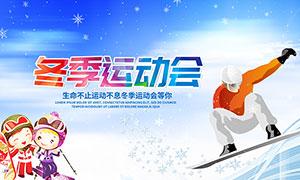 冬季运动会活动背景设计PSD源文件