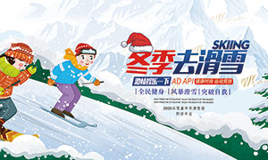 冬季滑雪运动宣传海报设计PSD素材