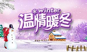 温情暖冬冬季主题海报设计PSD素材