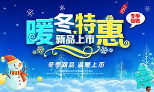 冬季特惠新品上市海报设计PSD素材