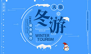 冬季旅游特惠宣传单设计PSD素材