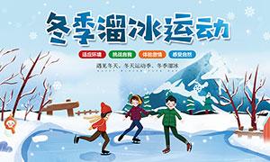 冬季溜冰运动宣传海报设计PSD素材