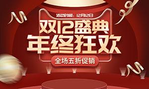 天猫双12盛典红色首页模板 澳门最大必赢赌场