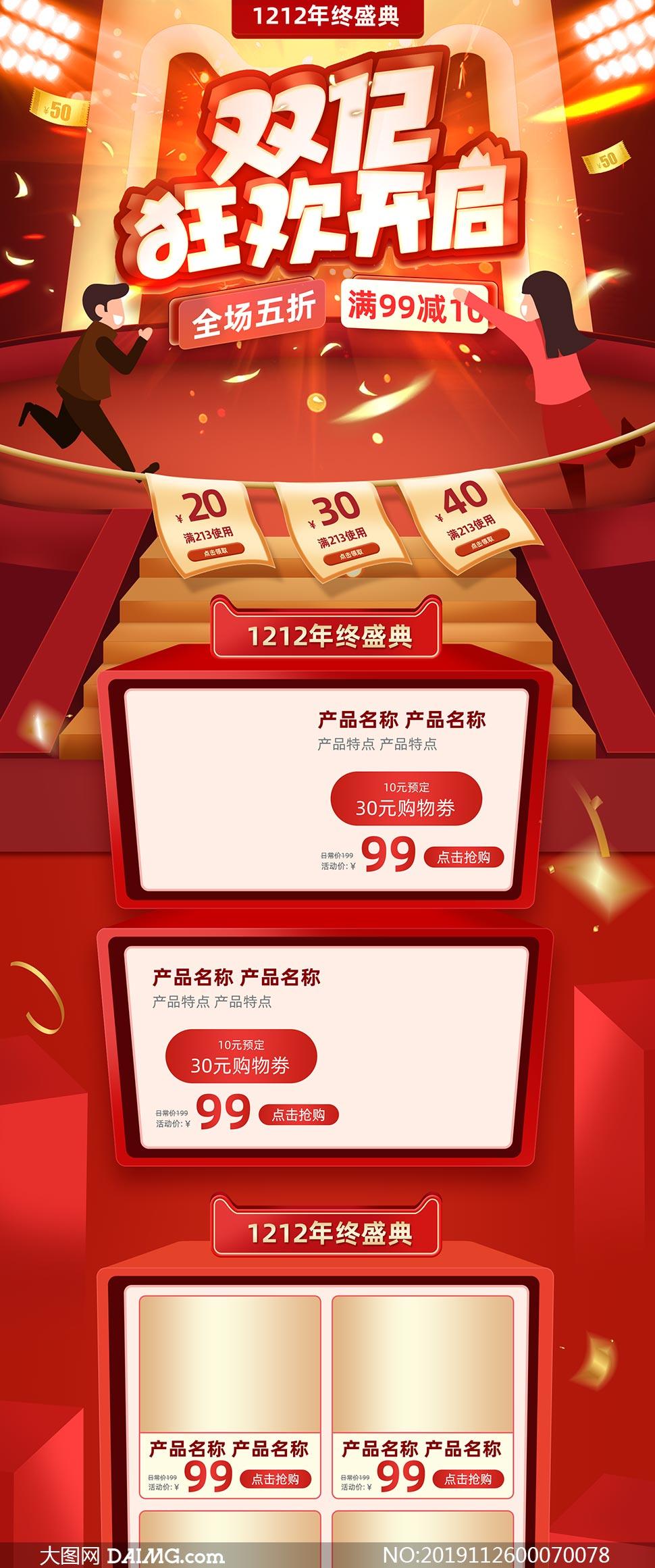 淘宝双12狂欢开启首页模板 澳门最大必赢赌场