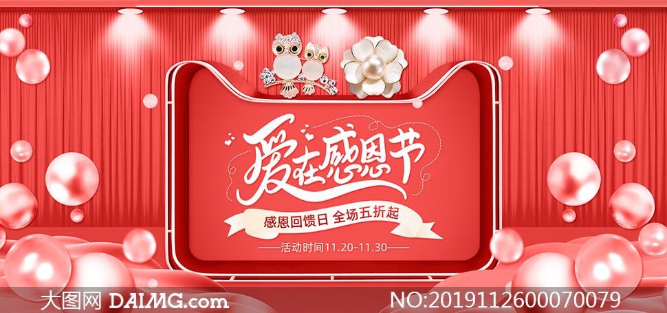 淘宝感恩节店铺促销海报设计PSD素材
