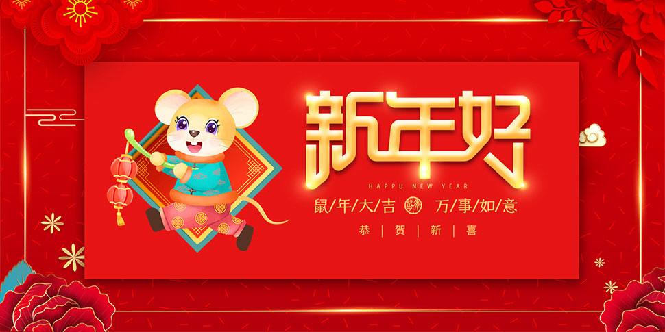 2020鼠年喜庆贺卡设计PSD源文件