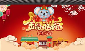 2020金鼠送福活動海報設計PSD源文件