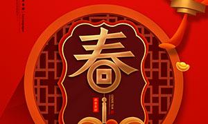2020春節喜慶主題海報設計PSD源文件