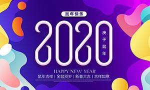 2020鼠年快樂活動海報設計PSD素材
