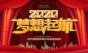 2020鼠年企业年会宣传海报PSD素材