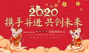 2020鼠年企業年會宣傳海報PSD素材