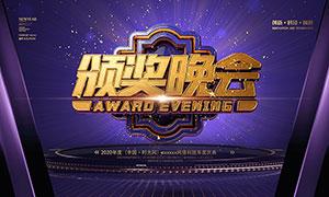 企业年度颁奖晚会背景设计PSD素材