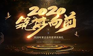 2020筑梦向前企业年会背景平安彩票娱乐平台