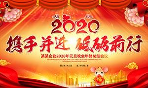 2020元旦晚会舞台背景板设计PSD素材