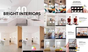 40款明亮的室內建筑藝術效果PS預設