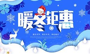 冬季钜惠活动海报设计模板PSD素材