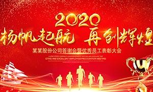2020企业年终优秀员工表彰大会背景设计