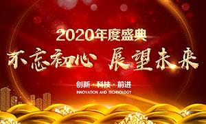 2020年度盛典年会背景设计PSD素材