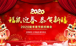 2020鼠年春节联欢晚会背景板PSD素材