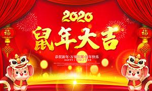 2020鼠年大吉春节晚会背景设计PSD素材
