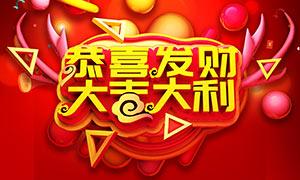 2020欢度元旦喜庆海报设计PSD素材
