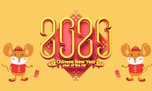 2020中国年简约主题海报设计PSD素材