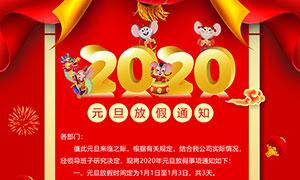 2020元旦放假通知海报设计PSD源文件