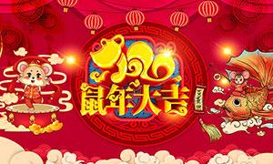 2020鼠年大吉喜庆海报设计PSD素材