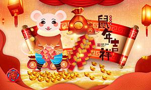 2020鼠年吉祥促销海报设计PSD源文件