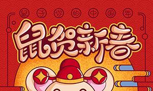 2020中国年活动海报设计PSD素材