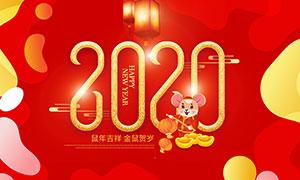 2020鼠年创意主题海报设计PSD素材