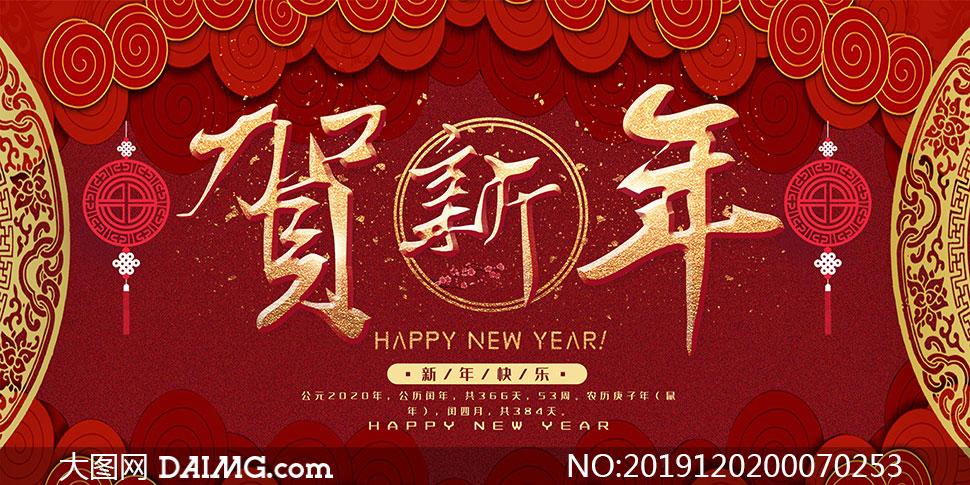 2020贺新年活动海报设计PSD源文件