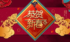 2020鼠年贺新春海报设计PSD源文件