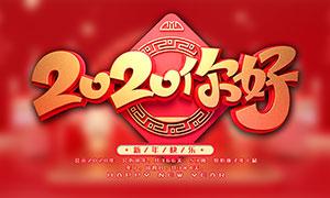 2020您好新年元旦海报设计PSD素材