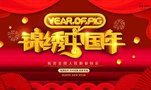 2020锦绣中国年主题海报设计PSD素材