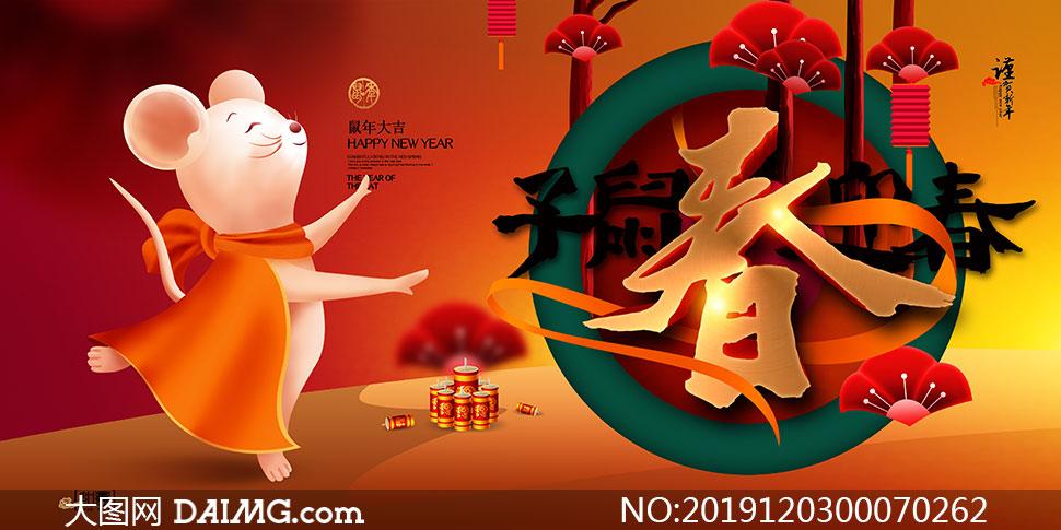 2020鼠年大吉主题活动海报PSD模板