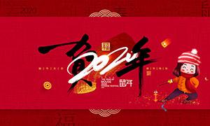 2020鼠年贺新年主题海报设计PSD素材