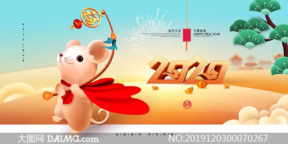 2020鼠年简约主题海报设计PSD素材