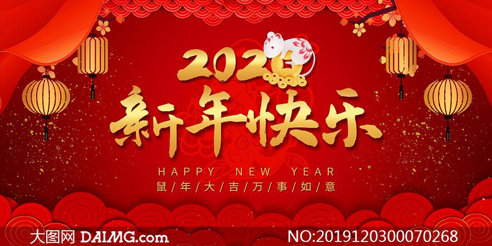 2020新年快乐主题海报设计PSD源文件