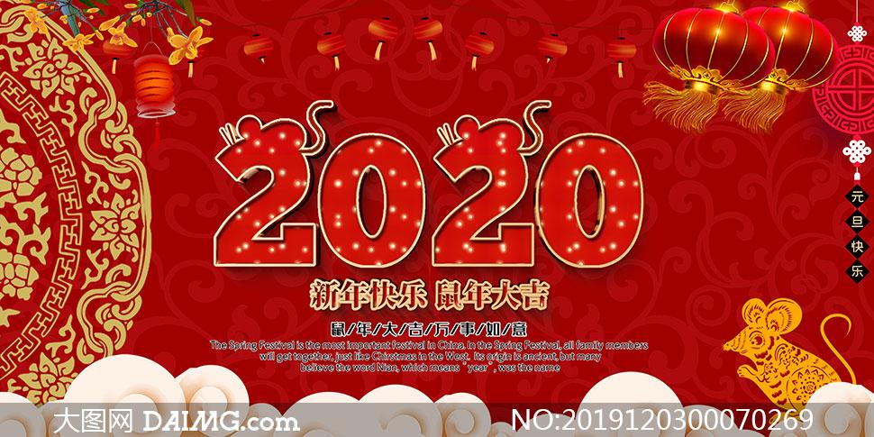 2020鼠年大吉活动海报设计PSD素材