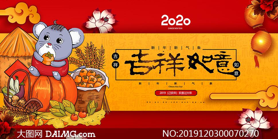 2020吉祥如意活动海报设计PSD素材