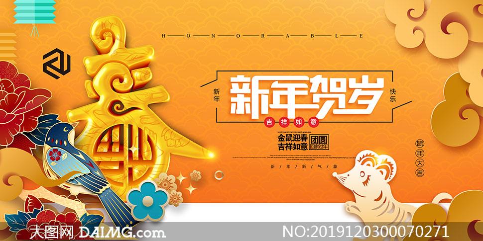 2020新年贺岁主题海报设计PSD素材