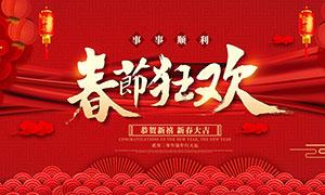 2020春节狂欢活动海报设计PSD素材