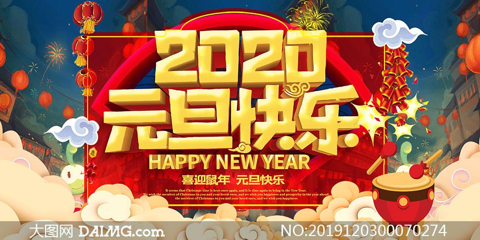 2020鼠年元旦快乐活动海报PSD素材