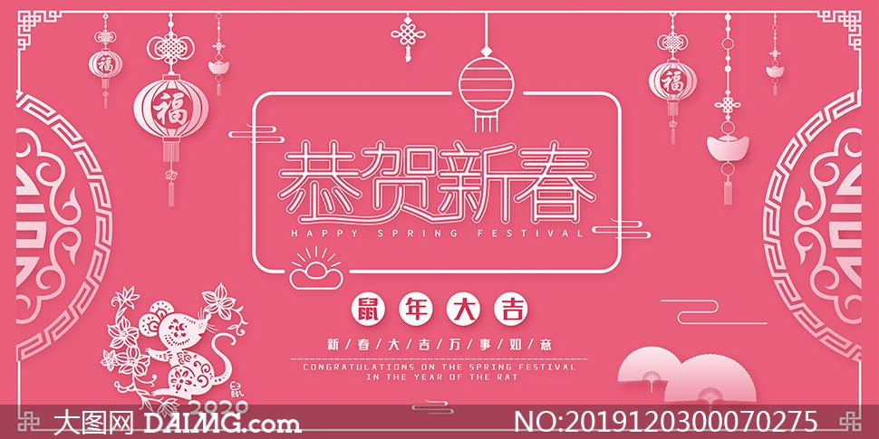 2020鼠年贺新春活动海报PSD素材
