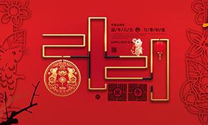 2020鼠年喜庆主题活动海报设计PSD素