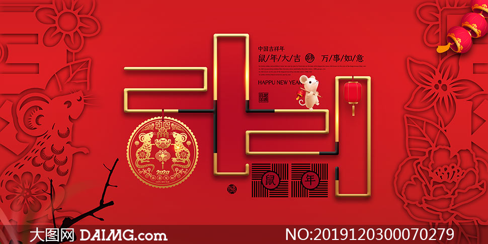 2020鼠年喜庆主题活动海报设计PSD素材
