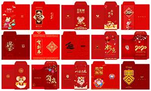 15款2020鼠年紅包設計模板PSD素材V1