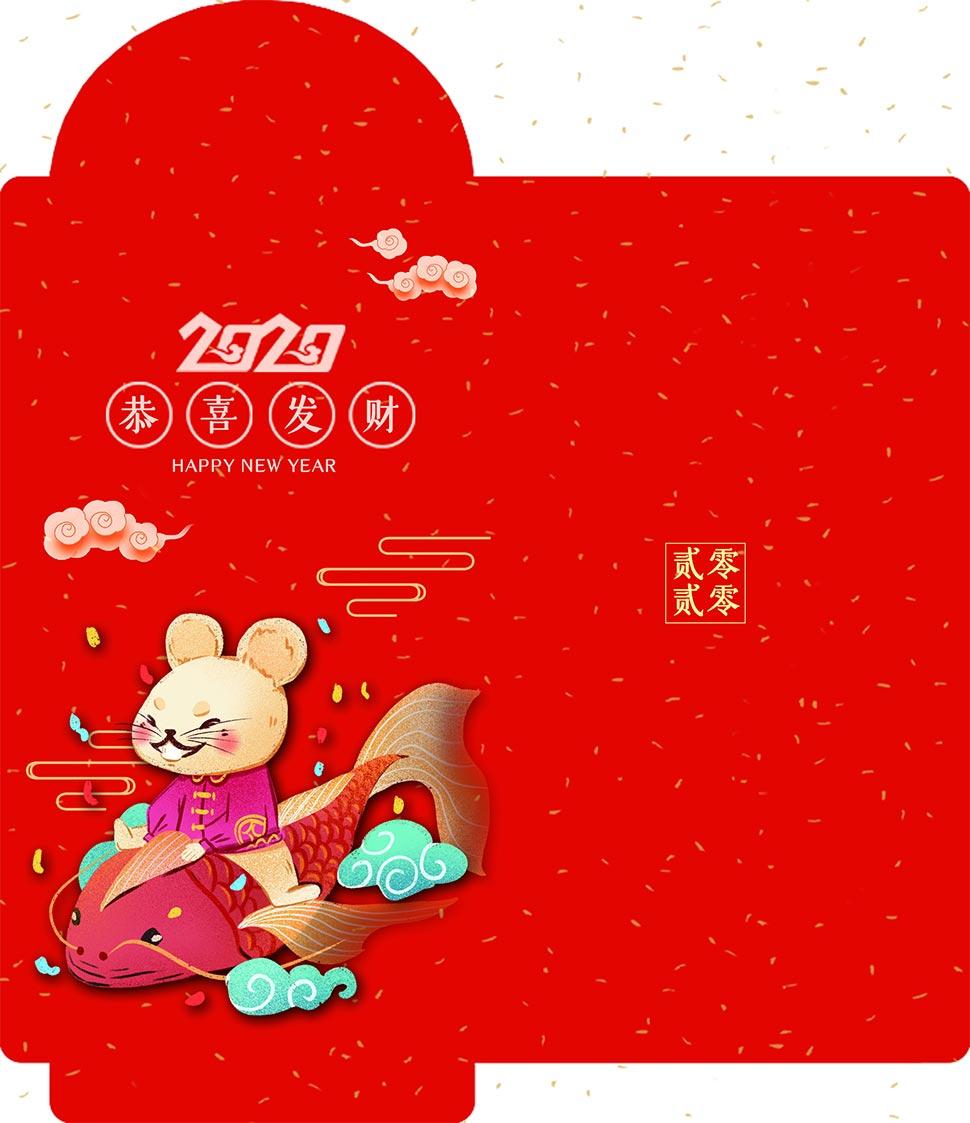 15款2020鼠年红包设计模板PSD素材V1