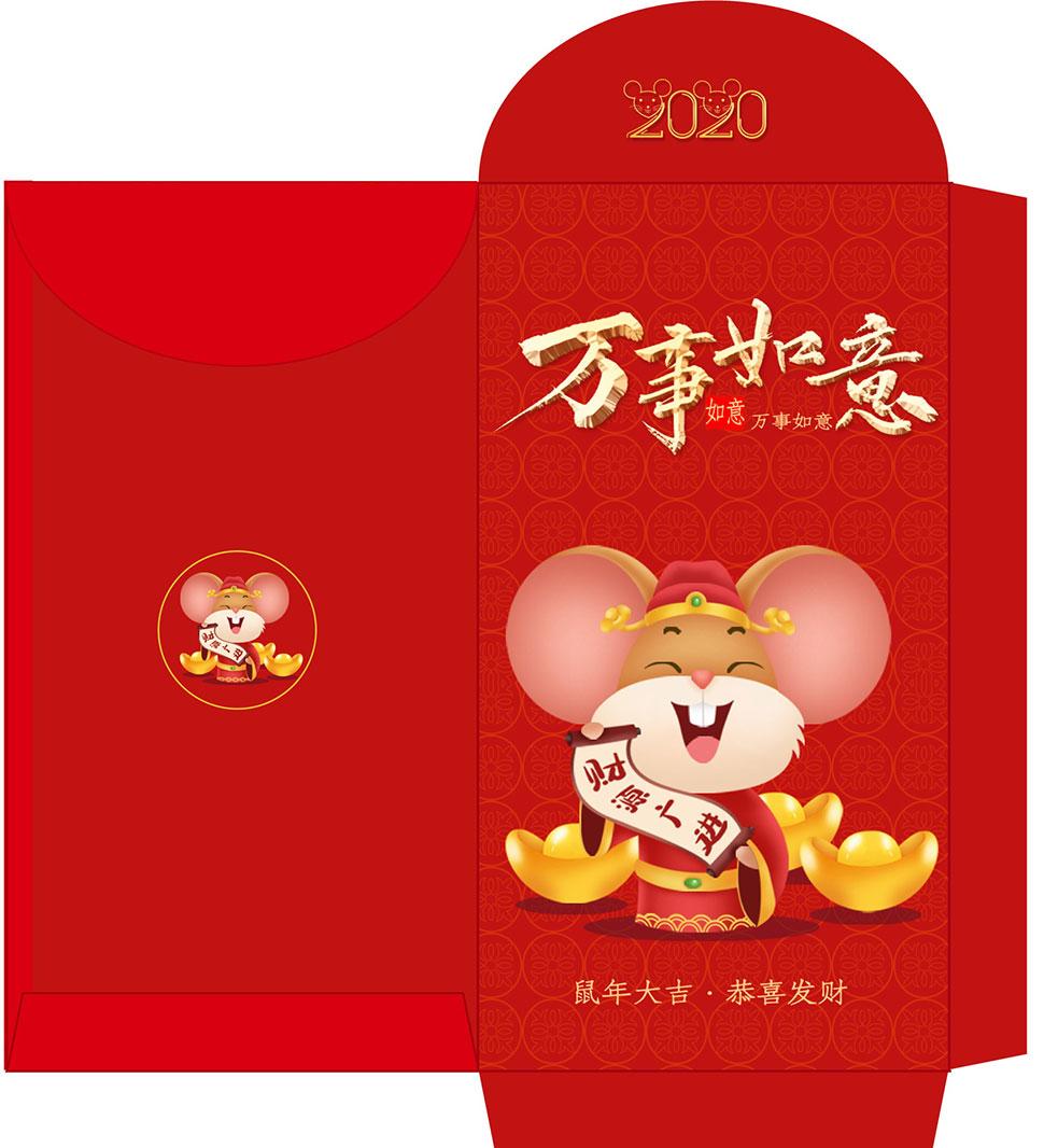 16款2020鼠年红包设计模板PSD素材V2